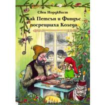 Коледни: Как Петсън и Финдъс посрещнаха Коледа