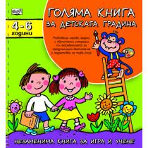 Голяма книга за детската градина 4-6 г (