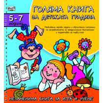 Голяма книга за детската градина 5-7 г.