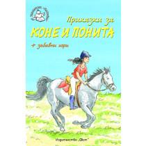 Приказки за коне и понита + забавни игри
