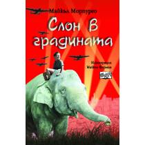 Слон в градината (Морпурго)