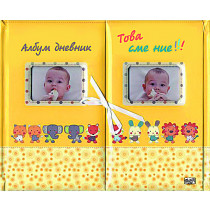 Това сме ние! Двоен албум дневник  специално за близнаци