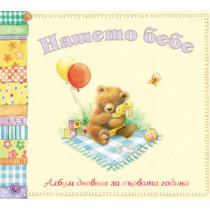 Нашето бебе - Албум дневник за първата година (