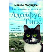Невероятната история на Адолфус Типс (Морпурго)