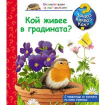 Защо? Какво? Как? Кой живее в градината?