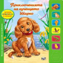 Приключенията на кученцето Шарко