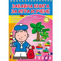 Забавна книга за игра и учене