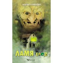 Ламя ЕООД от Марин Трошанов