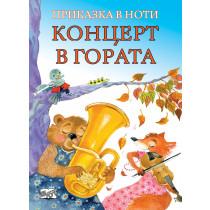 КОНЦЕРТ В ГОРАТА • Приказка в ноти