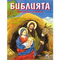 Библията. Животът на Исус