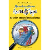 Детективите Агата и Лари: Кражба в Транссибирския експрес