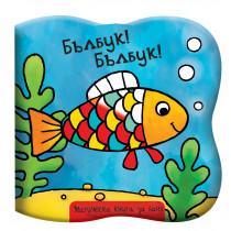 БЪЛБУК! БЪЛБУК! • Магическа книга за баня