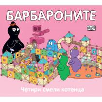 БАРБАРОНИТЕ - ЧЕТИРИ СМЕЛИ КОТЕНЦА