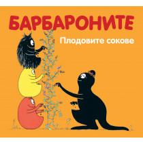 Барбароните - Плодовите сокове