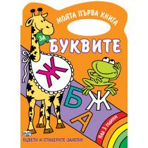 Буквите - книжка за оцветяване