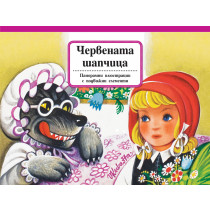ЧЕРВЕНАТА ШАПЧИЦА - Панорамни приказки с подвижни елементи