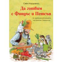 ДА ГОТВИМ С ФИНДЪС И ПЕТСЪН готварски книги, рецепти