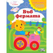 Книга за игра и учене - Във фермата