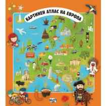 КАРТИНЕН АТЛАС НА ЕВРОПА + разгъващисе карти
