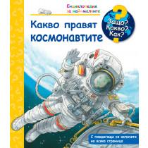 Защо? Какво? Как? Какво правят космонавтите?