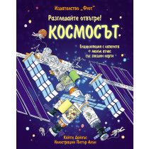 Детска енциклопедия за космоса