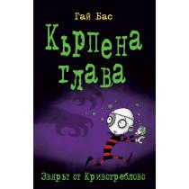 Кърпена глава 5 - Звярът от Кривогреблово