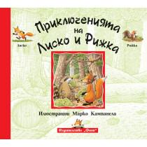 Приключенията на Лиско и Рижка