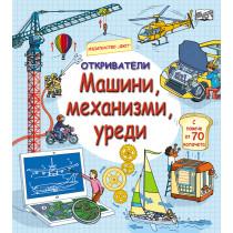 ОТКРИВАТЕЛИ - Машини, механизми, уреди