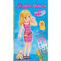 Модно ателие - На парти с куче - синя книга