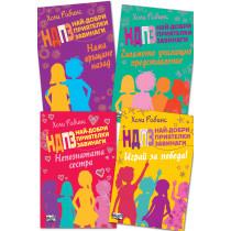 НДПЗ - комплект от 4 книги