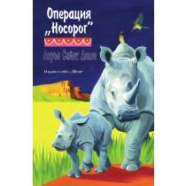"Операция ""Носорог"""