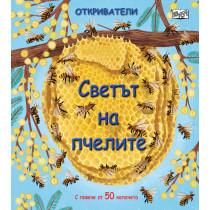 ОТКРИВАТЕЛИ - Светът на пчелите