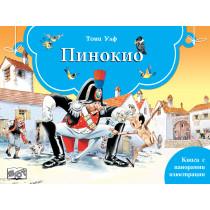 ПИНОКИО - Книга  с панорамни илюстрации