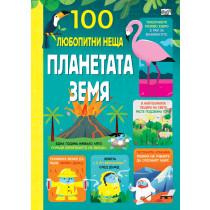 100 ЛЮБОПИТНИ НЕЩА - ПЛАНЕТАТА ЗЕМЯ
