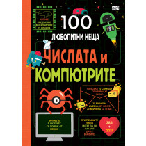 100 ЛЮБОПИТНИ НЕЩА - ЧИСЛАТА И КОМПЮТРИТЕ