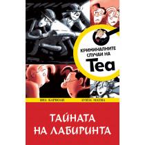Криминалните случаи на Теа - ТАЙНАТА НА ЛАБИРИНТА