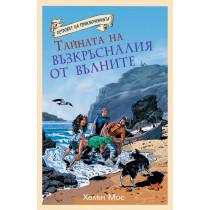 Островът на приключенията: Тайната на възкръсналия от вълните