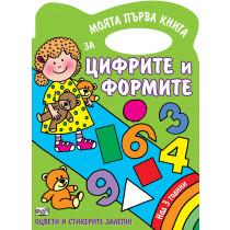 Цифри и форми - книжка за оцветяване