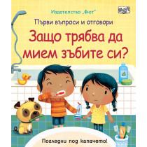 ЗАЩО ТРЯБВА ДА МИЕМ ЗЪБИТЕ СИ? Първи въпроси и отговори • Погледни под капачето!