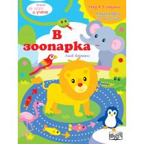 Книга за игра и учене - В зоопарка