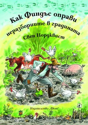Как Финдъс оправи неразбориите в градината