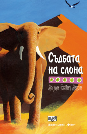 Съдбата на слона