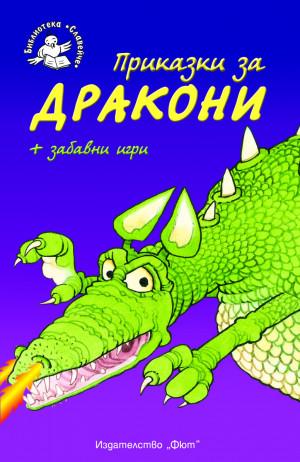 Приказки за дракони + забавни игри