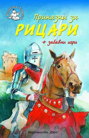 Приказки за рицари + забавни игри