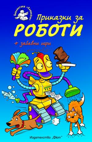 Приказки за роботи + забавни игри