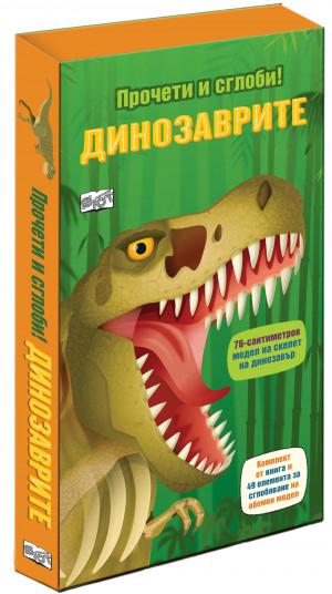 Динозаврите - прочети и сглоби!