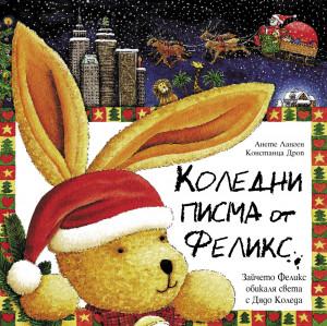Феликс: Коледни Писма от Феликс
