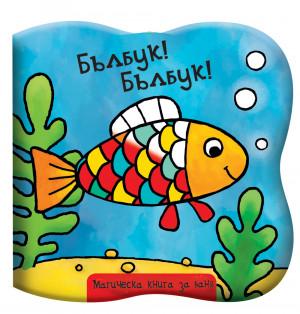 БЪЛБУК! БЪЛБУК! • Рибка