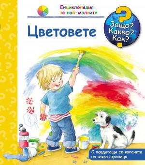 Енциклопедия за цветовете