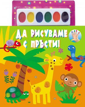 ДА РИСУВАМЕ С ПРЪСТИ! + 6 цвята водни бои